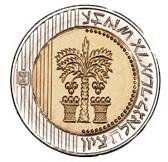 Modern 10-Shekel Israeli Coin